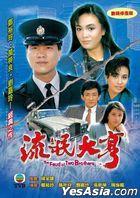 流氓大亨 (1986) (DVD) (1-30集) (完) (数码修复版) (TVB剧集)