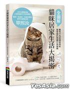 全圖解貓咪居家生活大揭密:寵物行為訓練師寫給貓家庭的問題行為指南