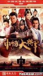 Mu Lan (H-DVD) (End) (China Version)