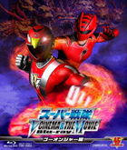 Super Sentai V Cinema & The Movie (Go-Onger Hen)  (Blu-ray) (Japan Version)