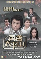 Hong Kong Gentlemen II (1981) (DVD) (Ep. 11-20) (End) (Digitally Remastered) (ATV Drama) (Hong Kong Version)