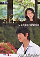 Romantic Princess -12 Xing Zuo Gong Zhu Te Zhi Yang Cheng Shu