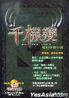 The Twins Effect -- DIAN YING YUAN ZHU XIAO SHUO