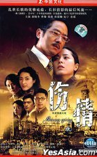 Shang Qing (H-DVD) (Part I) (To be continued) (China Version)