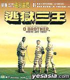 O Brother, Where Art Thou? (2000) (VCD) (Hong Kong Version)