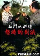 血鬥水滸傳 - 怒濤的對決 (DVD) (台湾版)