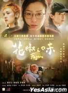 Fagara (2019) (DVD) (Hong Kong Version)