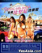 All American Bikini Car Wash (2015) (Blu-ray) (Hong Kong Version)