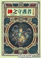 Shen Zhi Shou Hu Zhe ( Lai Fang Pian )