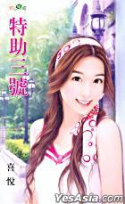 Tian Ning Meng 065 -  Te Zhu San Hao
