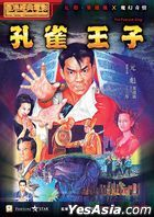 Peacock King (1989) (DVD) (2020 Reprint) (Hong Kong Version)