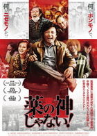 Dying to Survive  (DVD)(Japan Version)