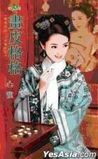 Tian Ning Meng 185 -  Xiang Si Yin Ji— Hao Niang Zi Zhi : Hua Pi Ge Ge