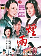 Misty Drizzle (DVD) (English Subtitled) (Taiwan Version)