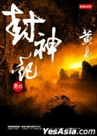 Feng Shen Ji < Juan Si V