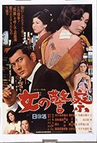 ONNA NO KEISATSU (Japan Version)