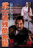 Cruel Story of the Samurai's Way (The Oath of Obedience) (Japan Version)
