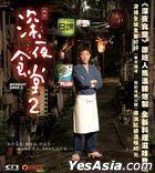 深夜食堂2 (2016) (VCD) (香港版)