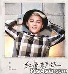 Hong Chen Lai Lai Qu Qu (CD + DVD)