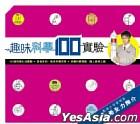 Qu Wei Ke Xue100 Shi Yan