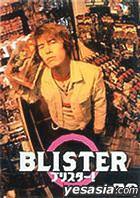 Blister! (Japan Version - English Subtitles)