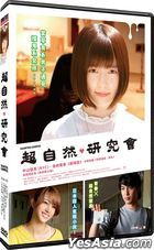 Haunted Campus (2016) (DVD) (Taiwan Version)