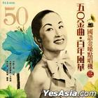 50 Classic Hits 3 (2CD + Book)