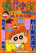 Crayon Shin-Chan (Anime Version) (Vol.17)