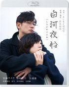 Asleep (Blu-ray)(Japan Version)