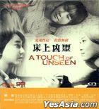 A Touch of Unseen (2014) (VCD) (Hong Kong Version)