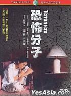 Goldenward Series Of Chinese Movies - Terrorizers