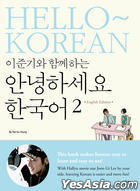 Hello Korean Vol. 2 - Learn With Lee Jun Ki (Book + 2CD) (English Version)
