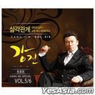 Gang Jin - Love Triangle 5, 6 (2CD)