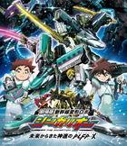 Shinkalion the Movie: Mirai Kara Kita Shinsoku no ALFA-X (Blu-ray) (Japan Version)