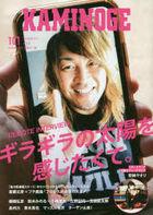 kaminoge 101 101 KAMINOGE 101 101 giragira no taiyou tanahashi hiroshi