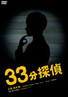 33 Minute Detective Box 2 (DVD) (Japan Version)