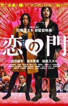 Koi no Mon (DVD) (Special Priced Edition)  (English Subtitled) (Japan Version)