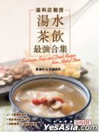 Tang Liao Dian Qin Shou _ Tang Shui‧ Cha Yin Zui Qiang He Ji