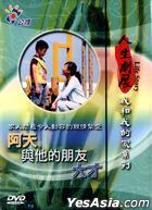 人生剧展-阿天与他的朋友大才 (我和我的家系列) (DVD) (台湾版)