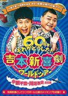 Yoshimoto Shinkigeki World Tour - 60 Shunen Sore ga Doshita! - (Kawabata Yasushi, Succhi Zacho hen) (Japan Version)