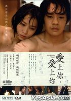 Undulant Fever (2014) (DVD) (English Subtitled) (Hong Kong Version)