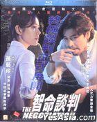 The Negotiation (2018) (Blu-ray) (Hong Kong Version)