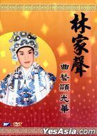 Lin Jia Sheng Qu Yi Xian Guang Hua (DVD) (Hong Kong Version)