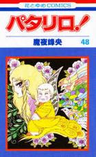 patariro 48 hanatoyume komitsukusu hana to yume 43801 47