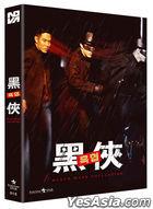 Black Mask I + Black Mask II (Blu-ray) (2-Disc) (Limited Edition) (Korea Version)