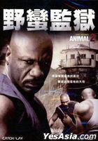 野蠻監獄 (2008) (DVD) (台灣版)