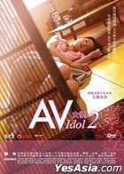 AV女优2 (DVD) (香港版)