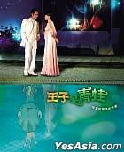 カエルになった王子様 (王子變青蛙) (1-5集)(続)(台湾版)
