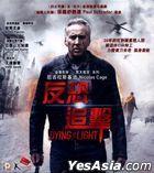 Dying Of The Light (2014) (VCD) (Hong Kong Version)