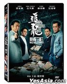 Chasing the Dragon II: Wild Wild Bunch (2019) (DVD) (Taiwan Version)